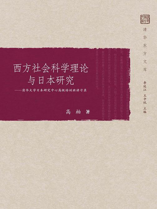 西方社会科学理论与日本研究:清华大学日本研究中心高级培训班讲习录