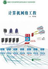 计算机网络工程