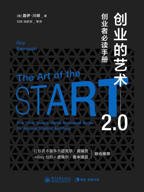 创业的艺术2.0:创业者必读手册
