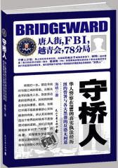 守桥人——纽约警署与各大黑帮的反恐无间道(试读本)