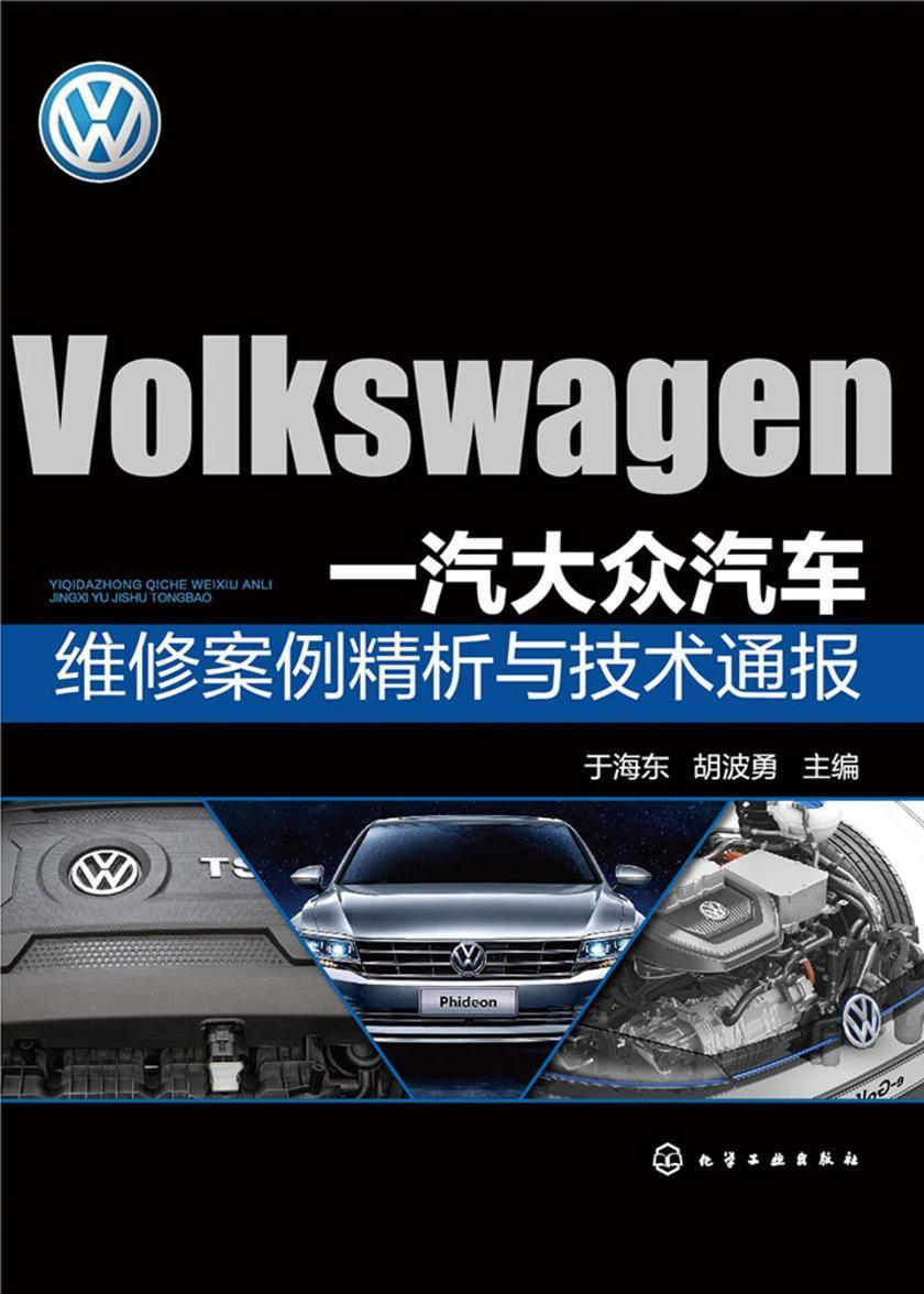 一汽大众汽车维修案例精析与技术通报