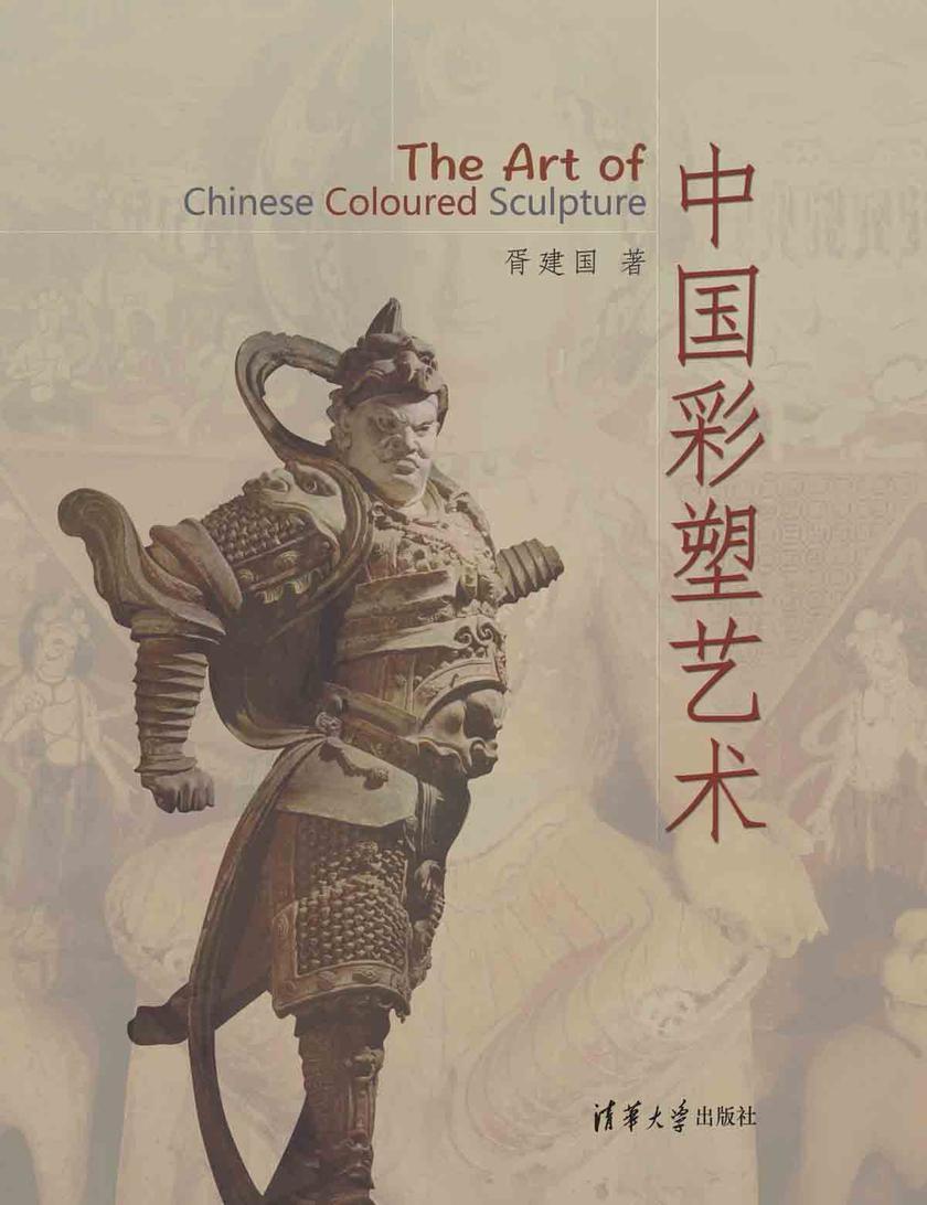 中国彩塑艺术