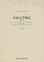 中国文学概论(增订本)(博雅英华/袁行霈著作系列)