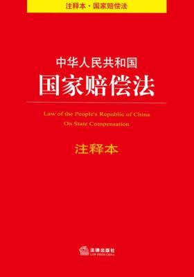 中华人民共和国国家赔偿法注释本
