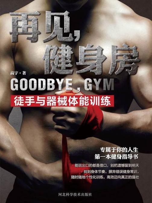 再见,健身房徒手与器械体能训练