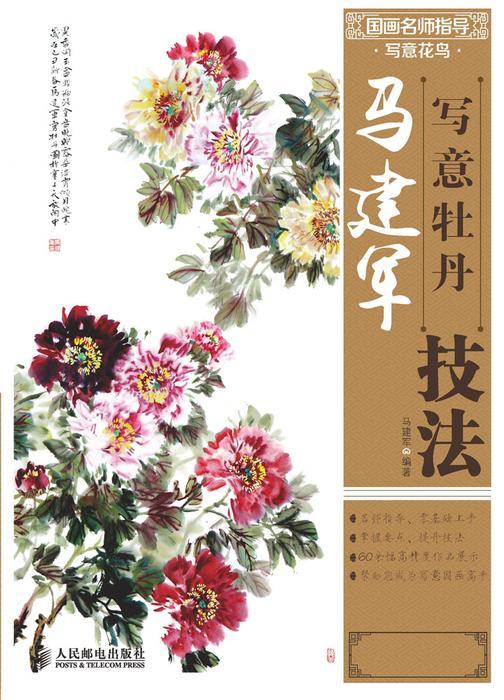 国画名师指导·写意花鸟——马建军写意牡丹技法(不提供光盘内容)