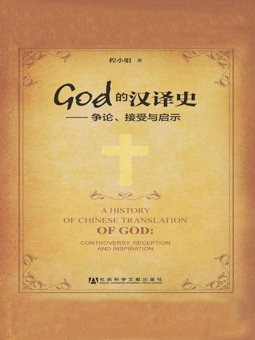 God的汉译史:争论、接受与启示