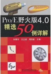 Pro/E野火版4.0精选50例详解(仅适用PC阅读)