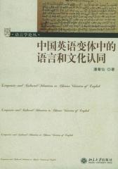 中国英语变体中的语言和文化认同(仅适用PC阅读)
