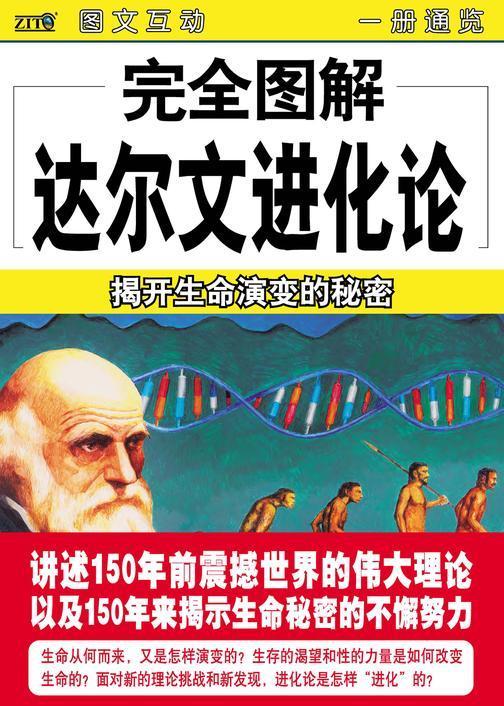 完全图解达尔文进化论(仅适用PC阅读)