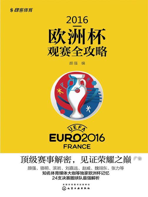 欧洲杯观赛全攻略