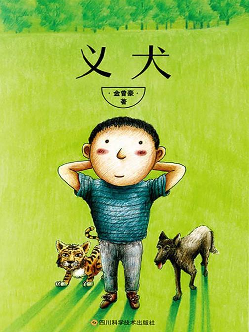 义犬(中国儿童文学经典。全国优秀儿童文学奖、中国图书奖获奖作家,著名儿童文学家、动物小说作家金曾豪经典之作,刻画了狗狗对待人类的真情实感。)
