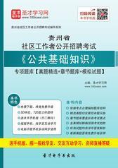 2018年贵州省社区工作者公开招聘考试《公共基础知识》专项题库【真题精选+章节题库+模拟试题】