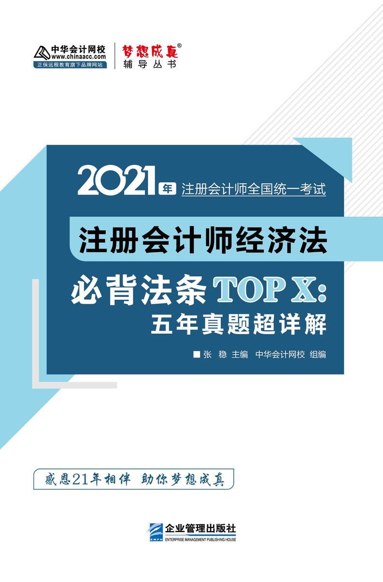 2021注册会计师 梦想成真 中华会计网校 经济法--必备法条TOP X五年真题超详解