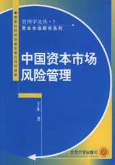 中国资本市场风险管理(仅适用PC阅读)
