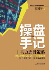 吴国平操盘手记:主力选股策略