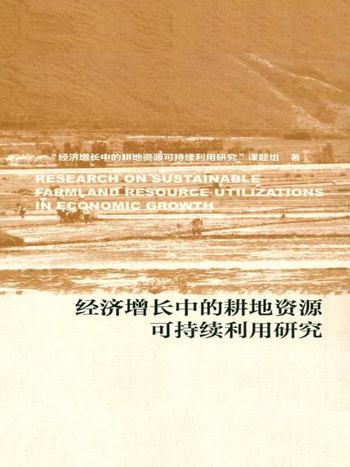 经济增长中的耕地资源可持续利用研究