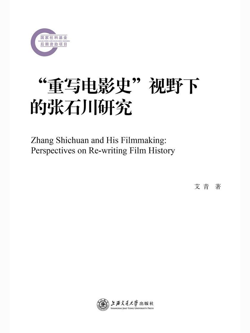 """""""重写电影史""""视野下的张石川研究"""