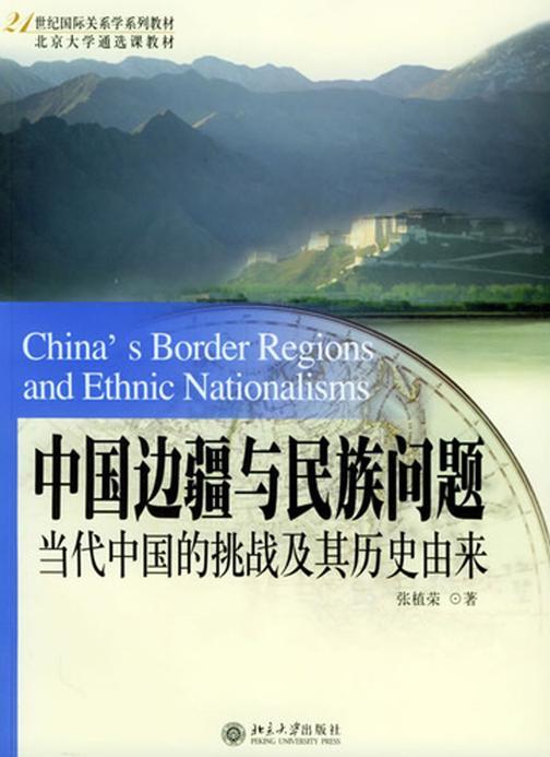 中国边疆与民族问题:当代中国的挑战及其历史由来(21世纪国际关系学系列教材)