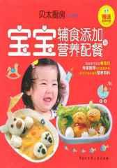 贝太厨房·宝宝辅食添加与营养配餐