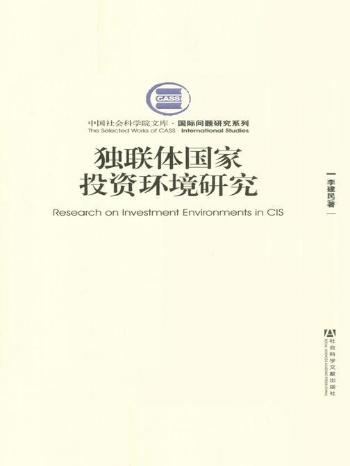 独联体国家投资环境研究