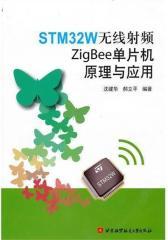STM32W无线射频ZigBee单片机原理与应用(仅适用PC阅读)