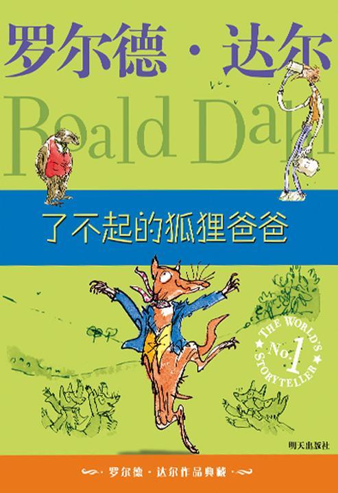 罗尔德·达尔作品典藏:了不起的狐狸爸爸