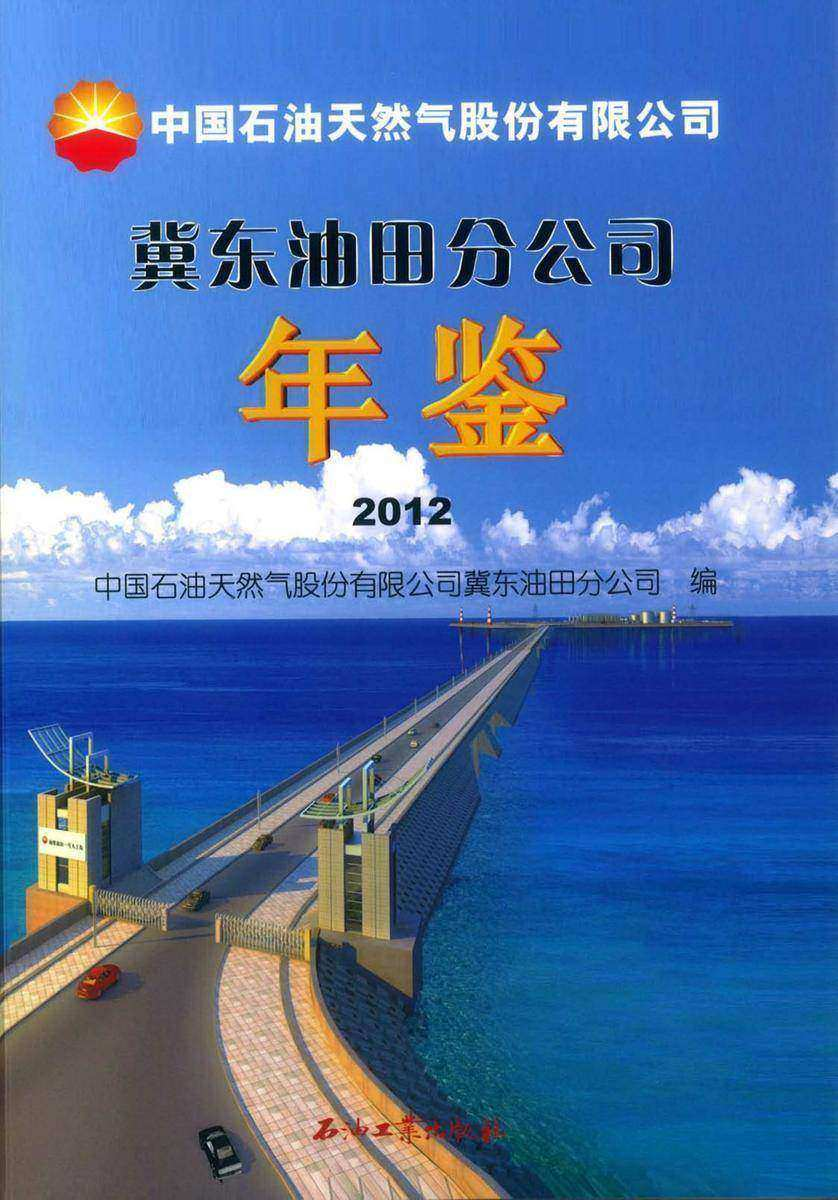 中国石油天然气股份有限公司冀东油田分公司年鉴.2012