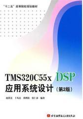 TMS320C55x DSP应用系统设计(仅适用PC阅读)