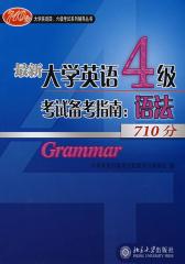 大学英语4级考试备考指南:语法(仅适用PC阅读)