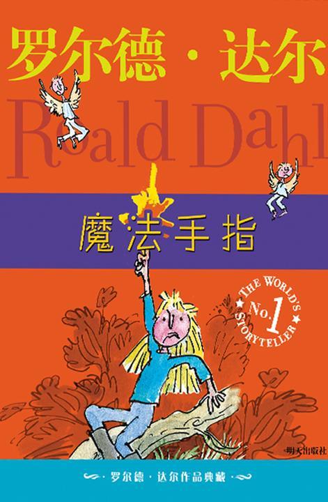 罗尔德·达尔作品典藏:魔法手指