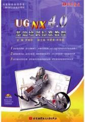 UG NX 4.0基础培训标准教程(仅适用PC阅读)