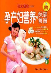 贝太厨房·孕产妇营养与保健食谱