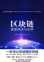 区块链:重塑经济与世界