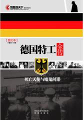 德国特工全传(试读本)