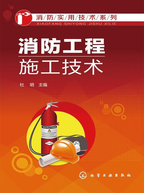 消防工程施工技术