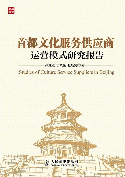 首都文化服务供应商运营模式研究报告