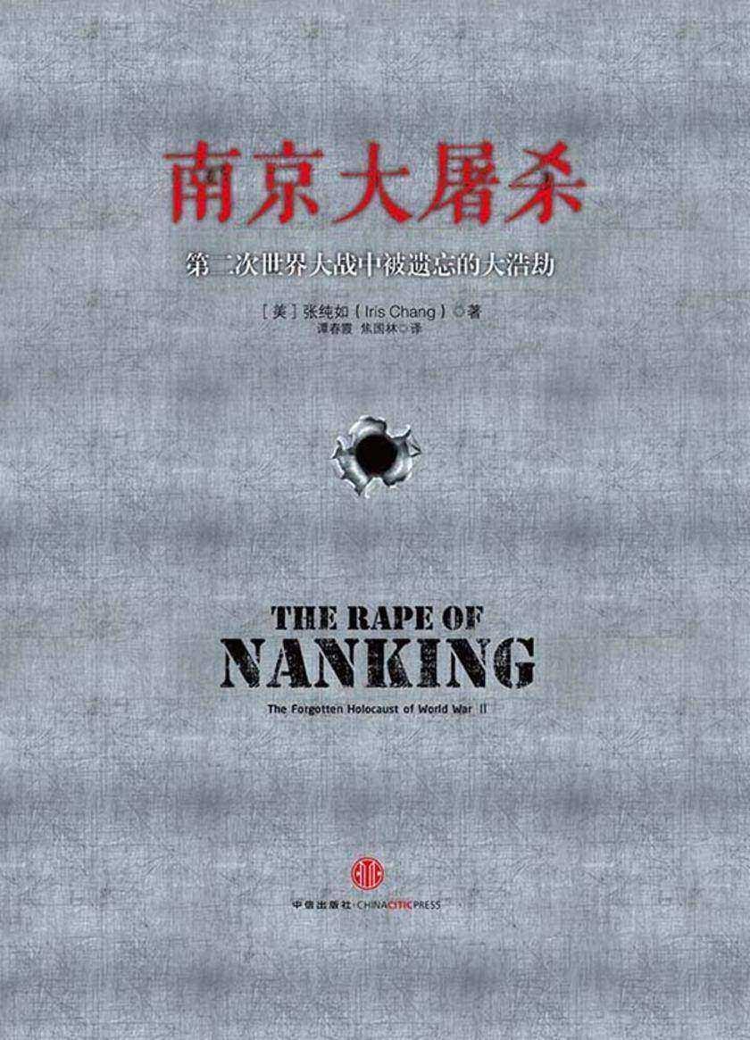 南京大屠杀(2-1)
