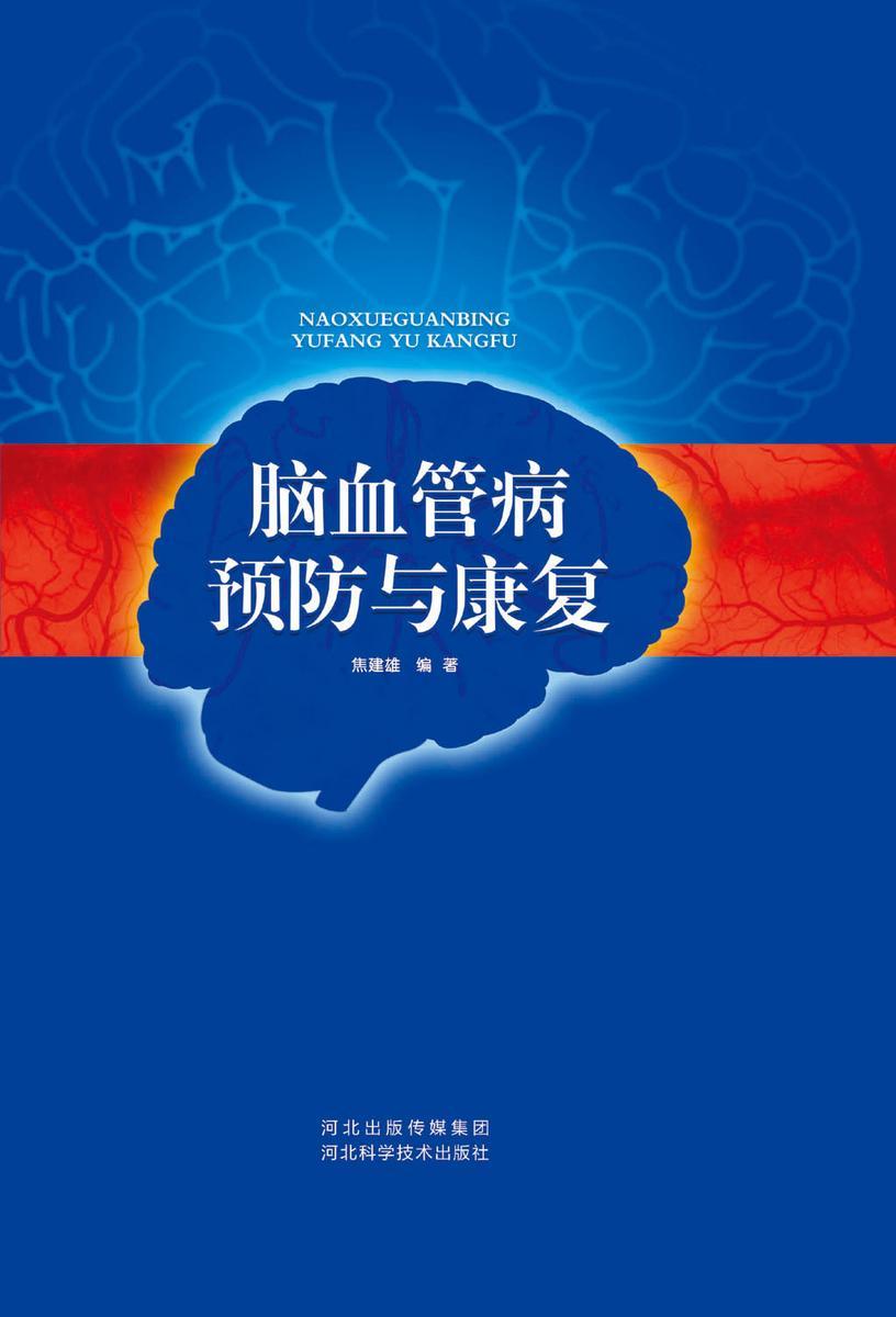 脑血管病预防与康复
