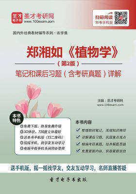 郑湘如《植物学》(第2版)笔记和课后习题(含考研真题)详解