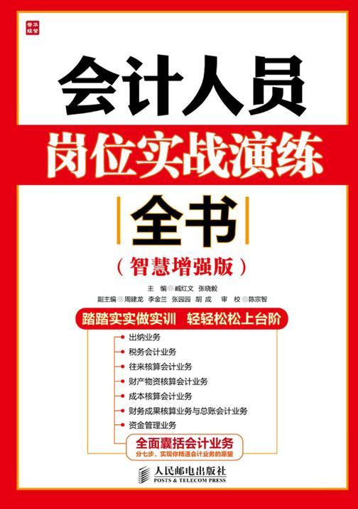 会计人员岗位实战演练全书(智慧增强版)(不提供光盘内容)(仅适用PC阅读)