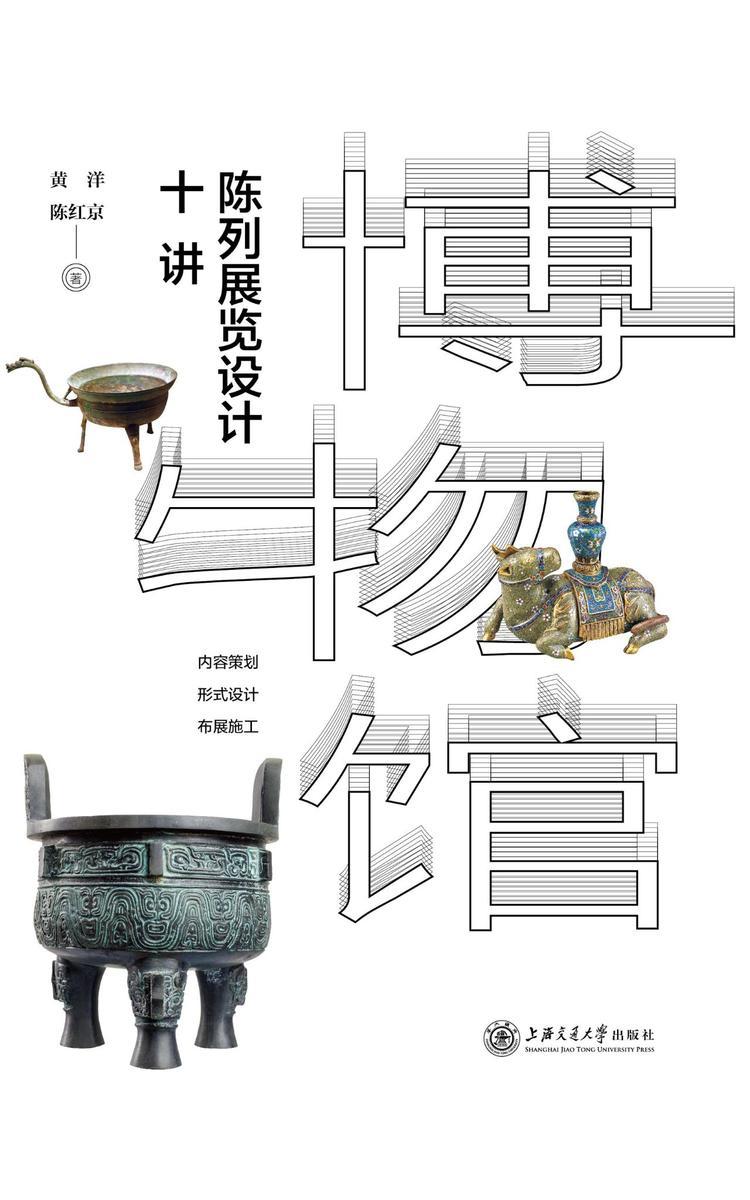 博物馆陈列展览设计十讲