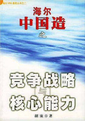 海尔中国造之竞争战略与核心能力(仅适用PC阅读)