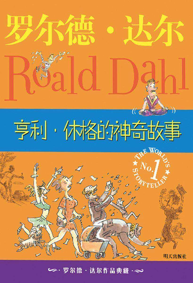 罗尔德·达尔作品典藏:亨利·休格的神奇故事