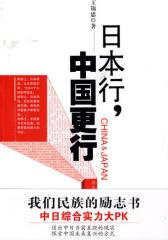 日本行,中国更行(试读本)