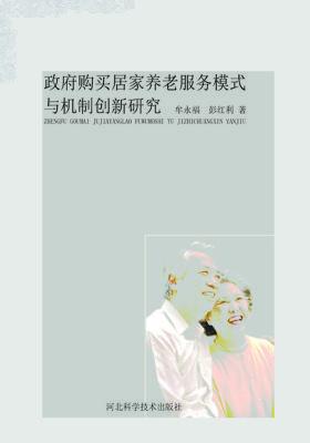政府购买居家养老服务模式与机制创新研究