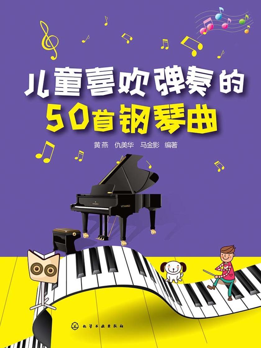 儿童喜欢弹奏的50首钢琴曲