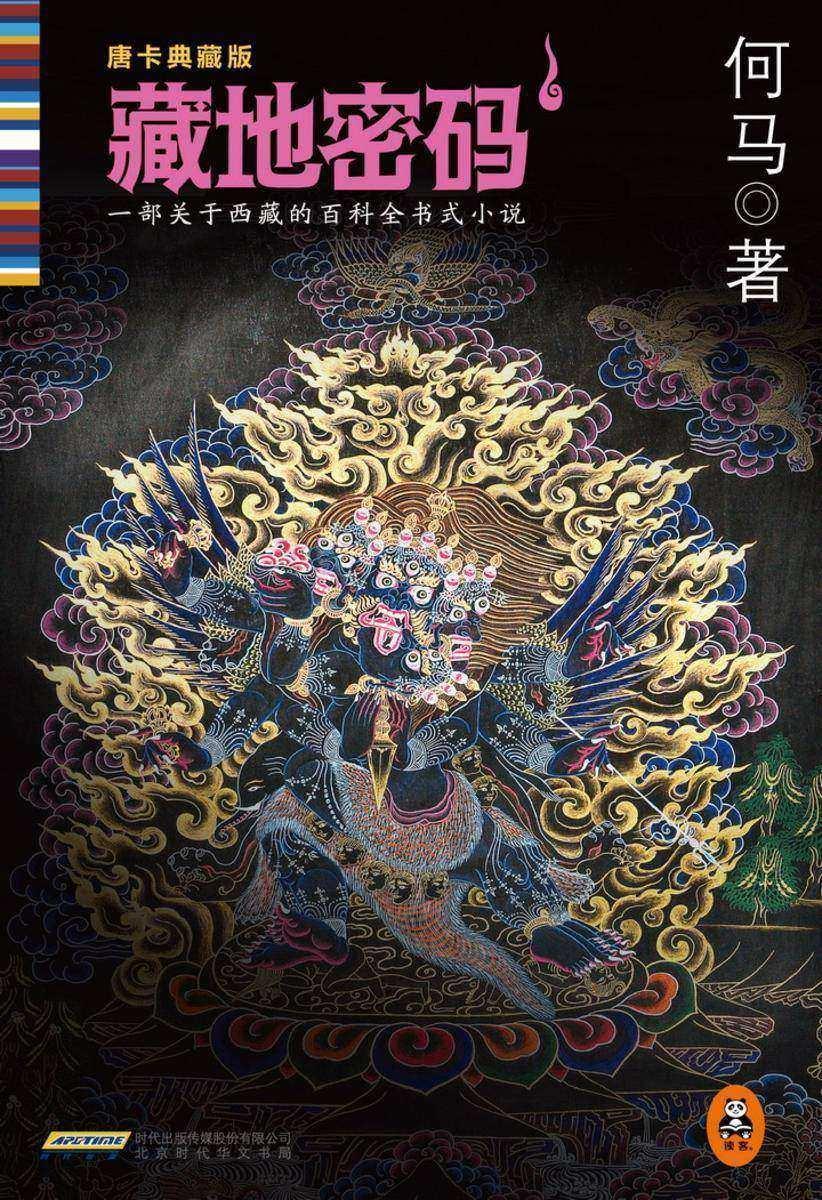 藏地密码1:一部关于西藏的百科全书