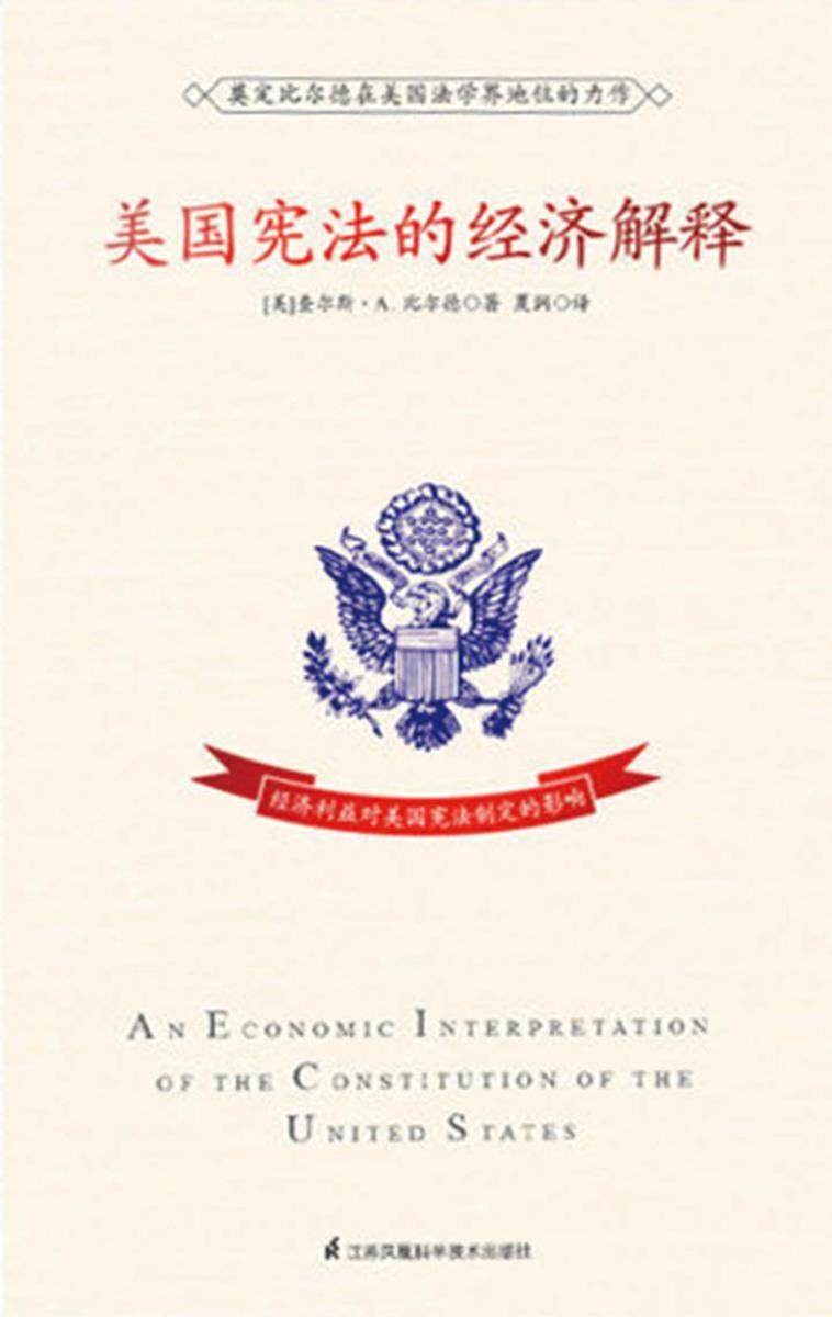 美国宪法的经济解释(美国史学史上一部划时代的著作)