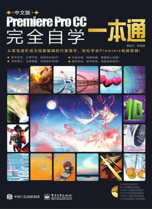 中文版Premiere Pro CC完全自学一本通